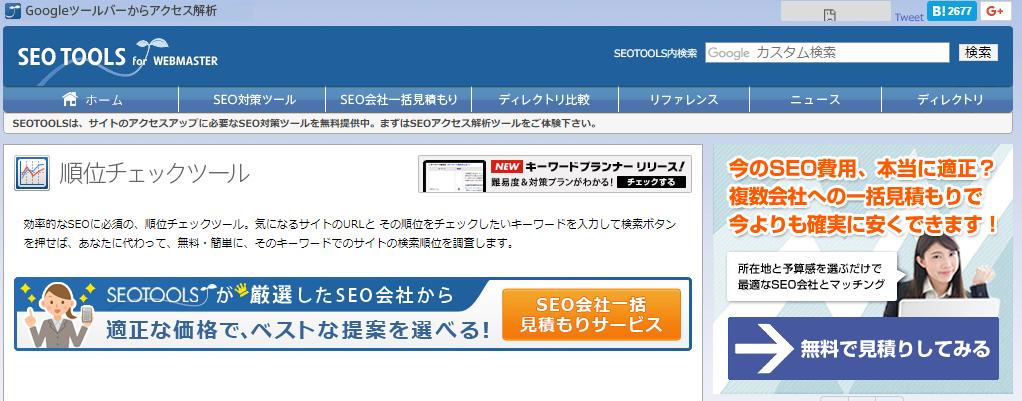 検索順位チェックツールのSEOTOOLSトップ画面