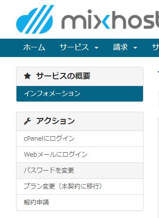 みxほstでのcPanelへのログイン画面