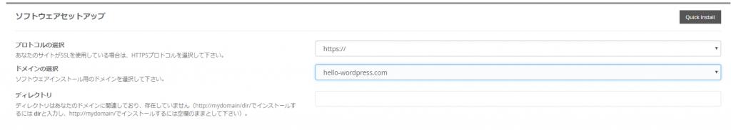 mixhostでWordPressをインストールする手順その3