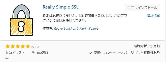 Really Simple SSLプラグインのインストール画面
