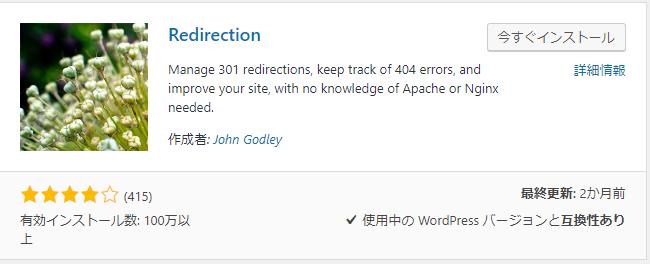 Redirectionプラグインインストール画面