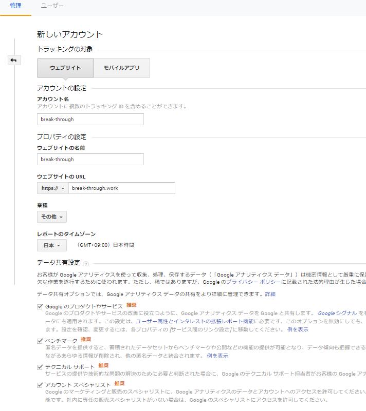GoogleAnalyticsへの登録(新規アカウント入力)