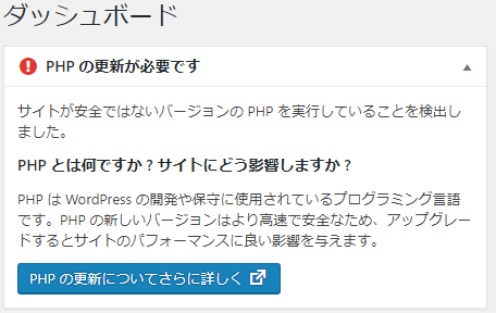 WordPressでのPHPが古いというエラー画面